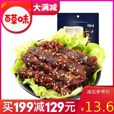 百草味 肉脯 麻辣牛肉 100g 休闲零食特产食品麻辣味牛肉干蜀香小吃袋装满减