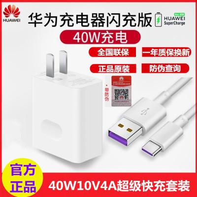 华为充电器max 40W原装快充闪充mate30/20pro/nova5/proP30pro/magic2V30超级快充