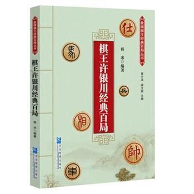 全新正版 棋王许银川经典百局