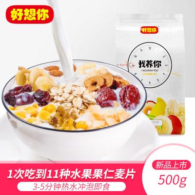 【300-200】好想你混合水果坚果冲饮麦片500g早餐代餐水果燕麦片