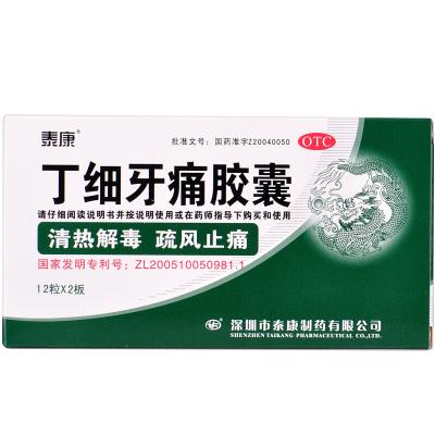泰康丁細牙痛膠囊24粒風火牙疼牙痛牙齦腫脹牙髓根尖周炎