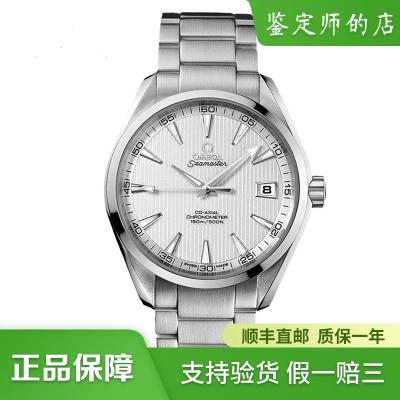 【二手95新】歐米茄OMEGA海馬系列231.10.42.21.02.003男表自動機械奢侈品鐘手表腕表