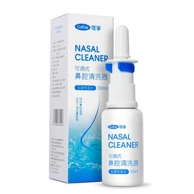 可孚洗鼻器鼻炎喷雾可调式生理性海水鼻腔洗鼻器婴幼儿海盐水儿童婴儿鼻炎喷洗鼻子喷雾医用