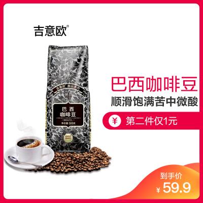 【第2件1元】吉意歐GEO巴西風味咖啡豆500g(可磨咖啡粉)黑咖啡