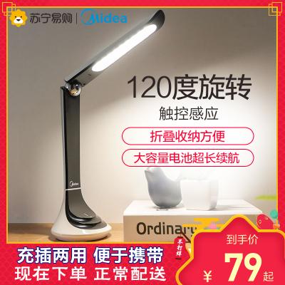 美的(Midea)LED台灯护眼台灯学生卧室灯床头学习阅读台灯充电款光源功率1-5W自然光(3300-5000K)