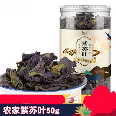 紫苏叶 无染色无硫紫苏叶茶绿苏子叶干