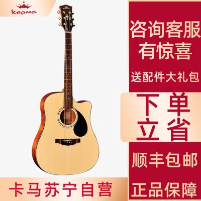 卡马自营(KEPMA)EDCNM全新款民谣吉他初学者木吉他D捅型 入门吉它jita哑光原木色41英寸
