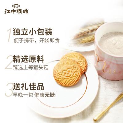 【入會送大額禮券 】江中猴姑 猴頭菇 猴姑餅干酥性96g(72克+贈24克)即食餅干代餐