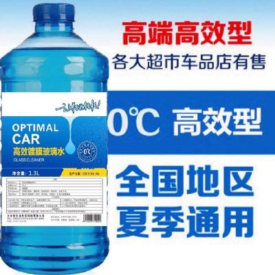 邁古(MG)汽車玻璃水0℃雨刮器水擋風玻璃清潔液除鳥糞蟲膠油膜1300ml*4瓶
