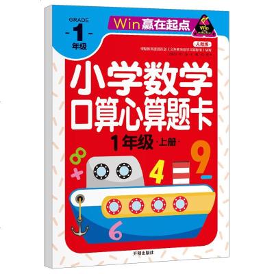 Win贏在起點 小學數學心算口算題卡 一年級上冊 數學思維訓練心算口算題卡豎式天天練專項同步練習冊 小學生訓練輔導教輔