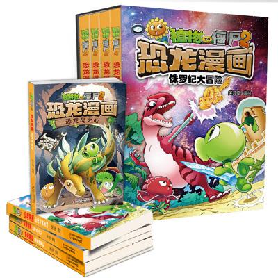 植物大戰僵尸2武器秘密之你問我答科學漫畫 恐龍漫畫全集 正版盒裝全4冊 6-8-9-12歲中小學生課外閱讀故事植物大戰僵