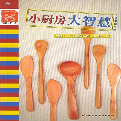 """小厨房大智慧中国轻工业出版社""""现代人·大众美食系列""""编写组"""