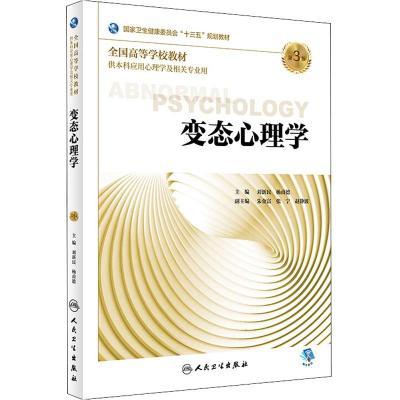 變態心理學 D3版9787117267304人民衛生出版社