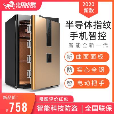 虎牌保險柜45/60/80CM全鋼防盜密碼指紋家用入墻1米1.5米1.8米辦公大型保險箱