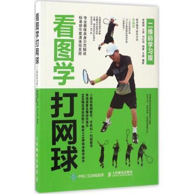 看圖學打網球(二維碼學習版)9787115444721人民郵電出版社