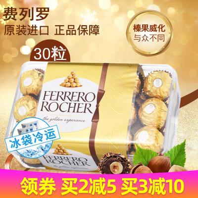 意大利進口費列羅Ferrero Rocher榛果威化巧克力T30粒禮盒裝年貨結婚慶喜糖女友禮物夾心巧克力