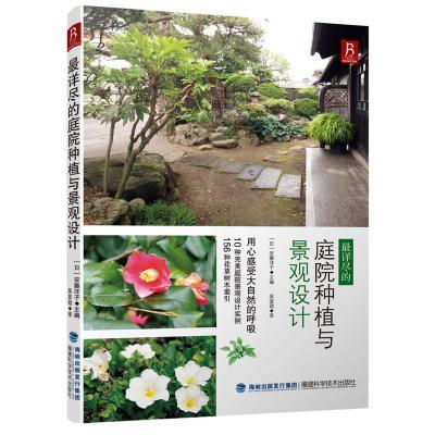 最詳盡的庭院種植與景觀設計