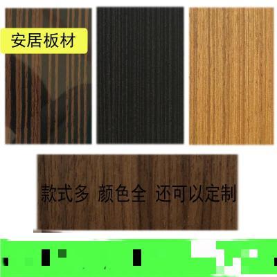 饰面板样册防科定KD板UV涂装贴面板实木护墙板贴面板免漆木饰面板