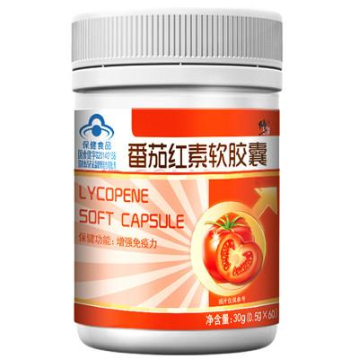 官方旗舰店 修正(xiuzheng)番茄红素胶囊 增强免疫力60粒/盒装 可搭配男女性备孕产品
