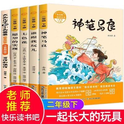 全套5冊 正版 神筆馬良 大頭兒子小頭爸爸書彩圖注音版快樂讀書吧二年級課外書必讀下冊故事書