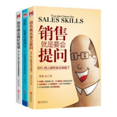 銷售就是要會提問+銷售一定要會的心理學+銷售就是做好渠道 套裝3冊
