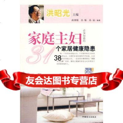 【9】家庭主婦:31個家居健康隱患970228134曲建翹孫敏孫麗,中國盲文出版社 9787500228134