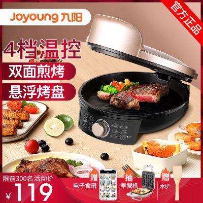 九陽(Joyoung) 電餅鐺 家用智能雙面加熱加深加大 烤盤春餅煎烙餅機薄餅鍋官方旗艦店正品JK-30K09X