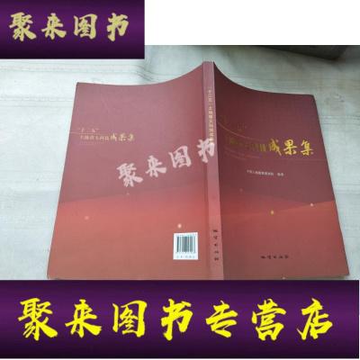 """《正版九成新》""""十二五""""土地重大科技成果集"""