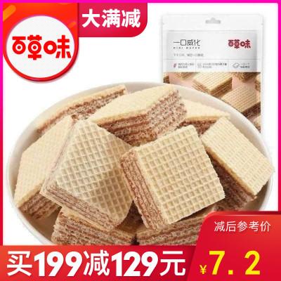 百草味 饼干 一口威化110g 威化饼干榛子味茶点网红休闲零食满减