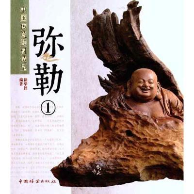 正版 中国传统题材造型:弥勒1 徐华铛 中国林业出版社 9787503860447 书籍