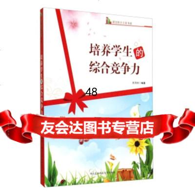 課堂教學方案書系:培養學生的綜合競爭力978781092關月玲,西北農 9787810928595
