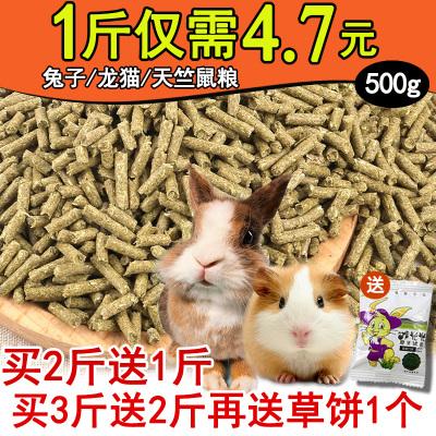 兔粮 5斤宠物幼兔成兔兔粮含防球虫成分荷兰猪饲料用品 兔子饲料 兔粮500g拍2发3拍3发5