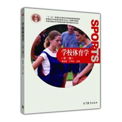 【正版】學校體育學(第2版)9787040240009潘沼偉高等教育出版社