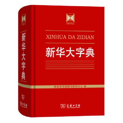 新華大字典