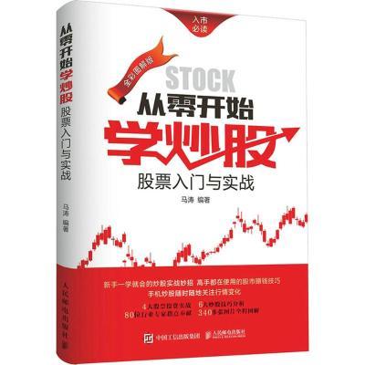 从零开始学炒股 马涛 编著 著作 经管、励志 文轩网