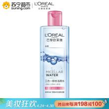 欧莱雅(LOREAL)三合一卸妆洁颜水 倍润型 400ml
