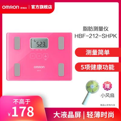 歐姆龍(OMRON)體脂稱 HBF-212 家用電子秤體重秤脂肪測量儀健康體脂儀 體重體脂秤