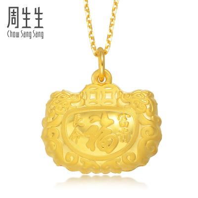 周生生(CHOW SANG SANG)黃金吊墜足金福字金鎖吊墜不含項鏈84740P計價