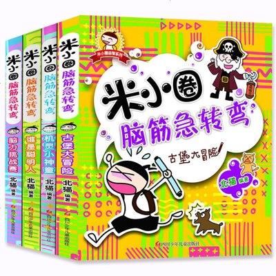 米小圈腦筋急轉彎全套上學記四年級上下冊猜謎語爆笑漫畫2019新版5-8-9-12歲三四五六年級小學生課外書閱讀必讀女