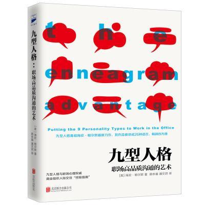 九型人格 : 職場高品質溝通的藝術