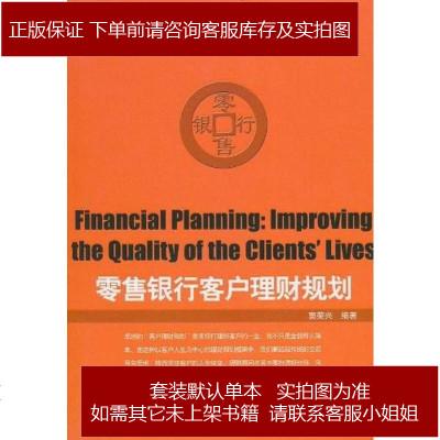 零售銀行客戶理財規劃