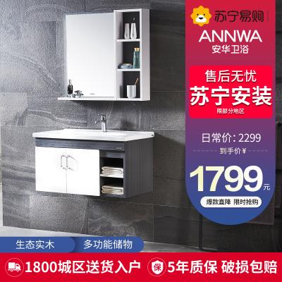 安华(ANNWA)实木浴室柜组合卫生间洗手盆洗脸盆镜柜吊柜卫浴套装挂墙式多层实木安华洁具现代简约浴室柜