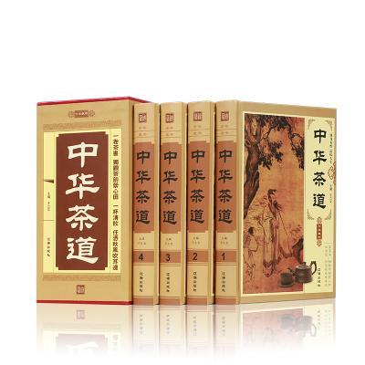 中华茶道插盒精装套装共4册中国茶经茶艺茶道书籍
