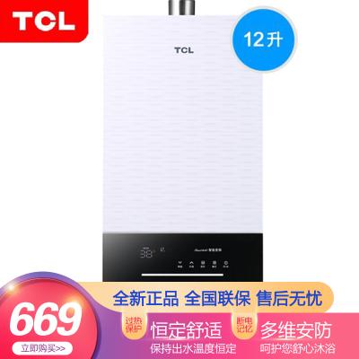 TCL 12升燃氣熱水器 恒溫模式 省氣節能 多重防護 JSQ24-12606(天然氣)