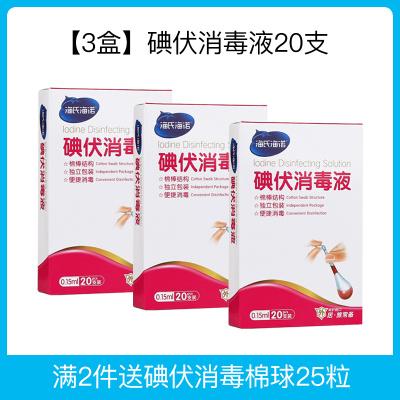 【3盒】海氏海諾碘伏消毒液20支 棉棒棉簽棉球家用醫用一次性皮膚傷口防感染碘酒碘伏消毒滅菌