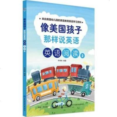 英语阅读(2)-像美国孩子那样说英语