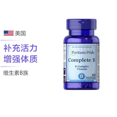 普麗普萊 維生素B族復合營養片 100片 青年中老年 維生素b12鈣片