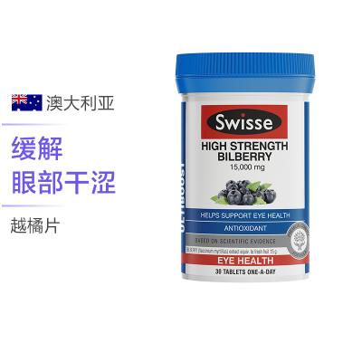 SWISSE-ULTIBOOST越橘片30片