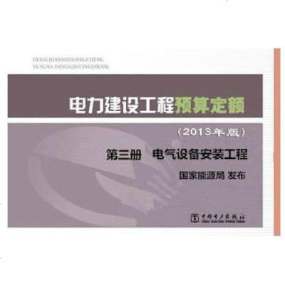 0803電力建設工程預算定額(2013年版)第三冊 電氣設備安裝工程 中國電力出版社 國家能源局