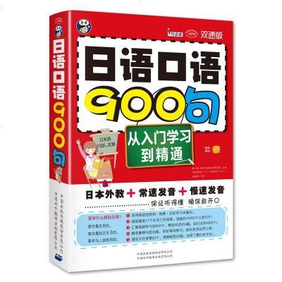 正版 日语口语900句-从入自学到精通:实用口语、情景对话、学日本口语教程 日语旅游口语初级 日语自学书籍、新标准